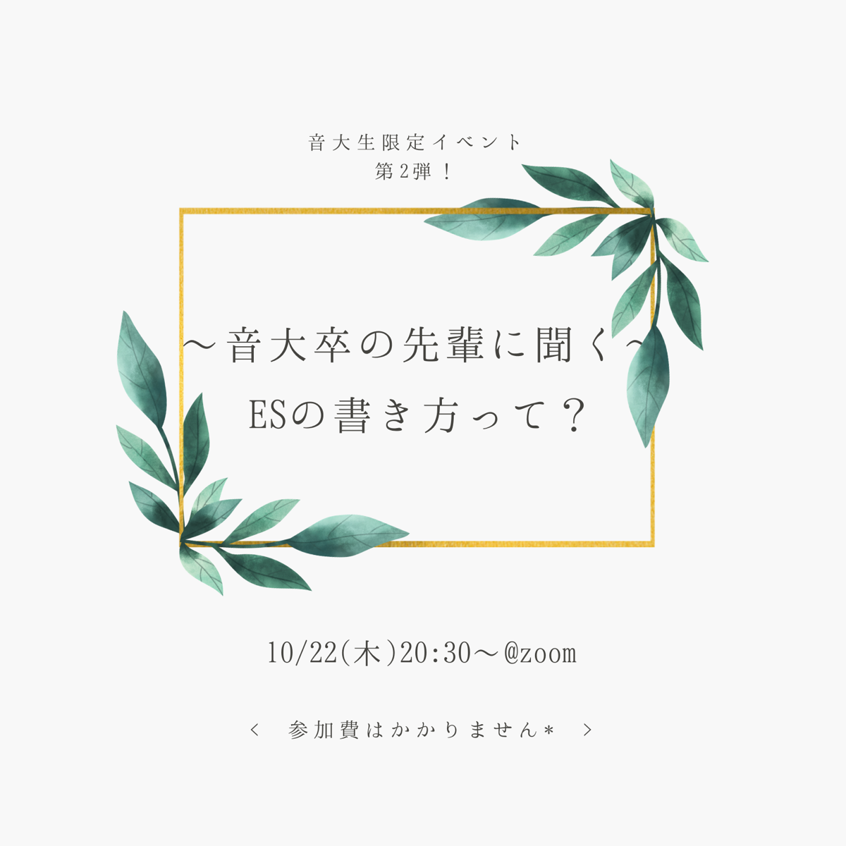 roooot 10月音大生限定キャリアイベント
