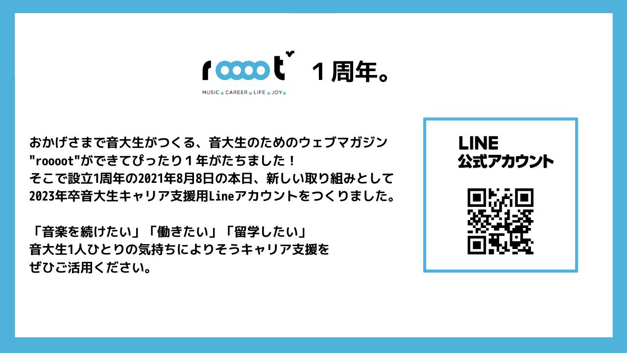 roooot 1周年。2023年卒音大生キャリア支援用 Lineアカウント開設します!